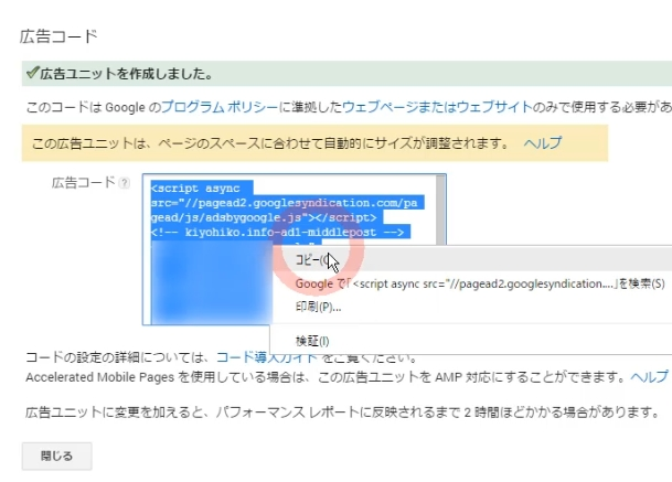 Googleアドセンス広告コード発行とWordPressブログへの貼り方4