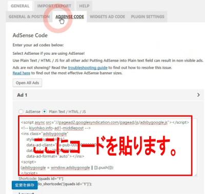 Googleアドセンス広告コード発行とWordPressブログへの貼り方8