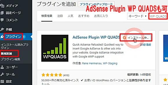 AdSense Plugin WP QUADS(旧Quick Adsense)の使い方と設定方法1