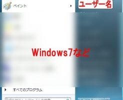 ウィンドウユーザー名はここ!Windows10・8・7・Vistaでログオンユーザ名を確認する方法