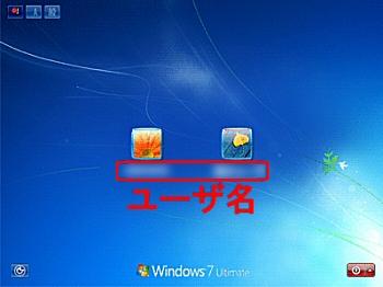 パソコンにログインする際の画面でユーザー名を確認~Windows10・8・7・VistaやXPでログオンユーザ名を確認する方法