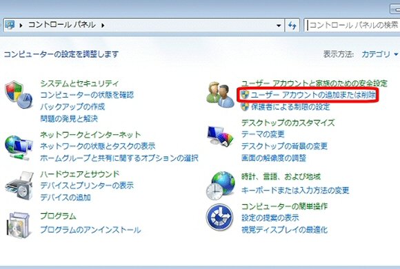 Windows10・8・7・VistaやXPでログオンユーザ名を確認する方法2