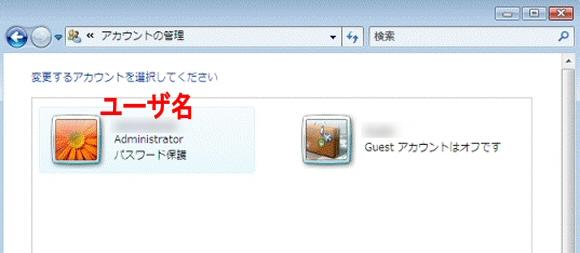 Windows10・8・7・VistaやXPでログオンユーザ名を確認する方法4