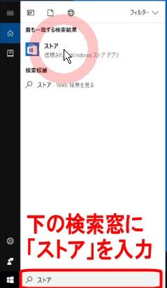 windows10・8.1・8アプリ版スカイプダウンロードインストールと使い方4