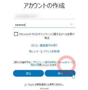 windows10・8.1・8アプリ版スカイプダウンロードインストールと使い方13
