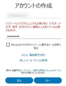 windows10・8.1・8アプリ版スカイプダウンロードインストールと使い方14