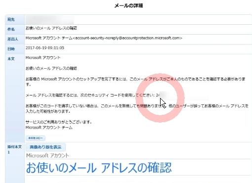 windows10・8.1・8アプリ版スカイプダウンロードインストールと使い方16