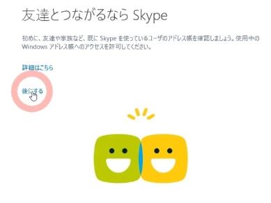 windows10・8.1・8アプリ版スカイプダウンロードインストールと使い方18