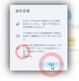 windows10・8.1・8アプリ版スカイプダウンロードインストールと使い方20