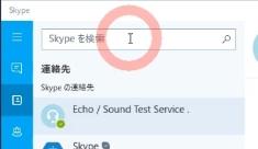 windows10・8.1・8アプリ版スカイプダウンロードインストールと使い方23