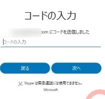 windows10・8.1・8アプリ版スカイプダウンロードインストールと使い方17-2