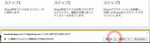 SkypeforWindowsデスクトップダウンロードインストールと使い方3