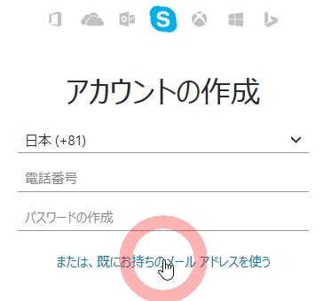 SkypeforWindowsデスクトップダウンロードインストールと使い方7