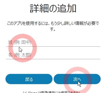 SkypeforWindowsデスクトップダウンロードインストールと使い方10