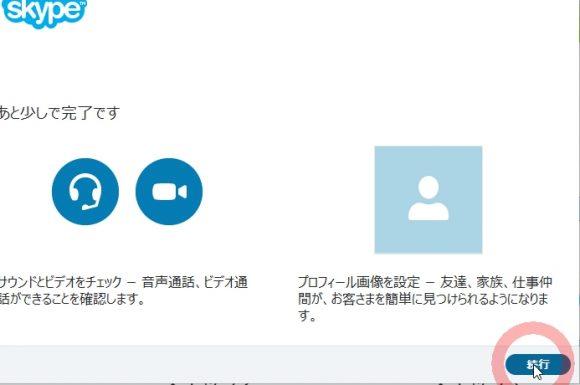 SkypeforWindowsデスクトップダウンロードインストールと使い方12