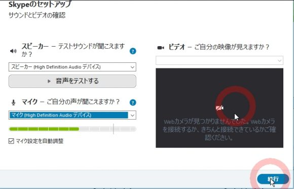 SkypeforWindowsデスクトップダウンロードインストールと使い方13