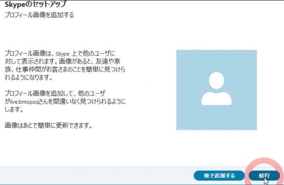 SkypeforWindowsデスクトップダウンロードインストールと使い方14