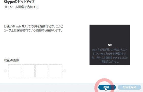 SkypeforWindowsデスクトップダウンロードインストールと使い方15