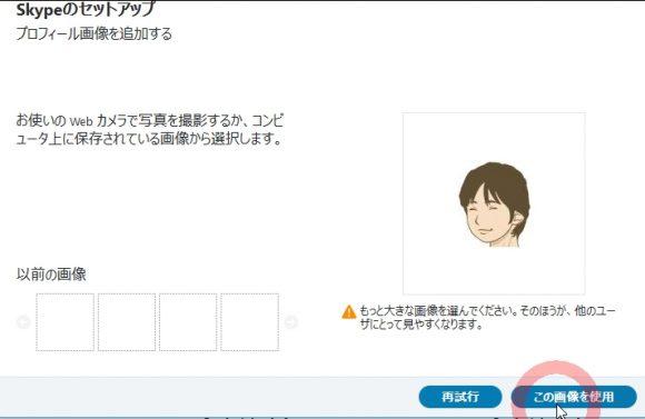 SkypeforWindowsデスクトップダウンロードインストールと使い方16