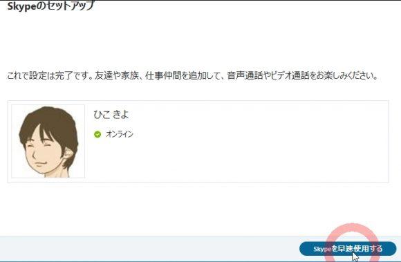 SkypeforWindowsデスクトップダウンロードインストールと使い方17