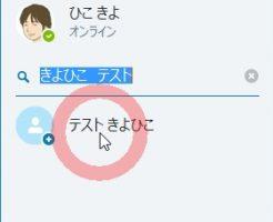 SkypeforWindowsデスクトップダウンロードインストールと使い方19