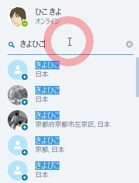 SkypeforWindowsデスクトップダウンロードインストールと使い方20