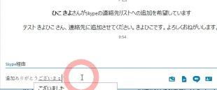 SkypeforWindowsデスクトップダウンロードインストールと使い方28