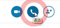 SkypeforWindowsデスクトップダウンロードインストールと使い方29