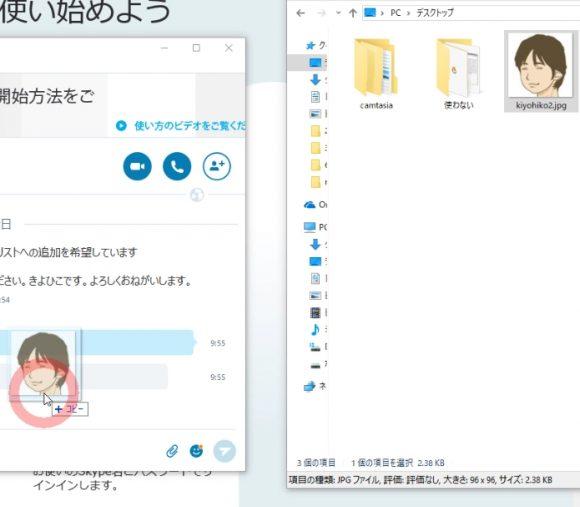 SkypeforWindowsデスクトップダウンロードインストールと使い方30