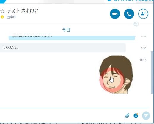 SkypeforWindowsデスクトップダウンロードインストールと使い方32