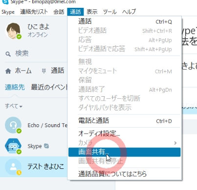 SkypeforWindowsデスクトップダウンロードインストールと使い方33