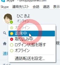 SkypeforWindowsデスクトップダウンロードインストールと使い方34