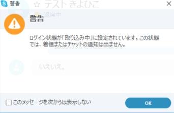 SkypeforWindowsデスクトップダウンロードインストールと使い方35