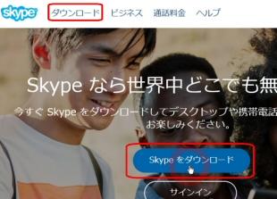 SkypeforWindowsデスクトップダウンロードインストールと使い方1