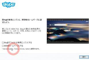 SkypeforWindowsデスクトップダウンロードインストールと使い方5