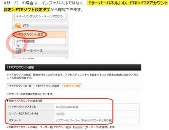 FTPソフトFilezillaのインストール方法と使い方~ダウンロード・アップロード1