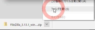 FTPソフトFilezillaのインストール方法と使い方~ダウンロード・アップロード7