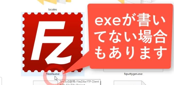 FTPソフトFilezillaのインストール方法と使い方~ダウンロード・アップロード9