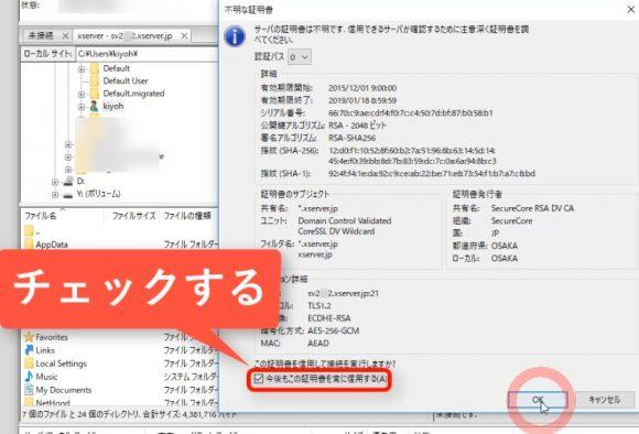 FTPソフトFilezillaのインストール方法と使い方~ダウンロード・アップロード11