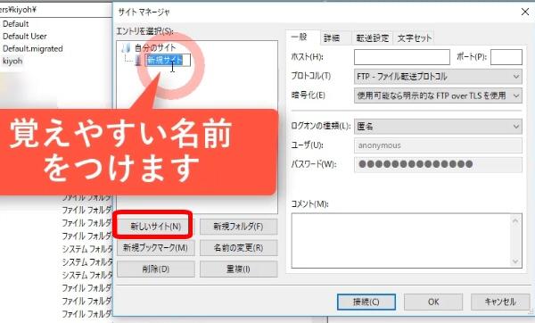 FTPソフトFilezillaのインストール方法と使い方~ダウンロード・アップロード14