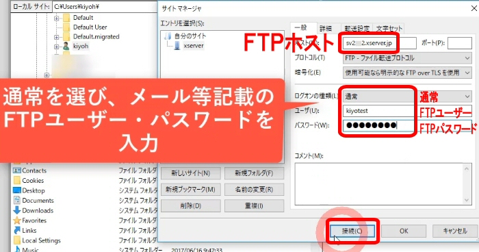 FTPソフトFilezillaのインストール方法と使い方~ダウンロード・アップロード15