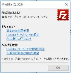 FTPソフトFilezillaのインストール方法と使い方~ダウンロード・アップロード10