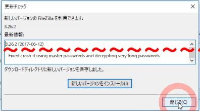 FTPソフトFilezillaのインストール方法と使い方~ダウンロード・アップロード12