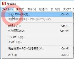 FTPソフトFilezillaのインストール方法と使い方~ダウンロード・アップロード13