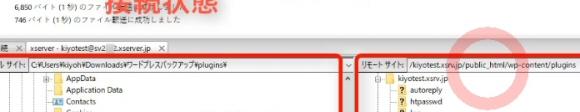 FTPソフトFilezillaのインストール方法と使い方~ダウンロード・アップロード17