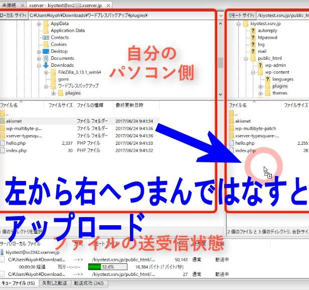 FTPソフトFilezillaのインストール方法と使い方~ダウンロード・アップロード19