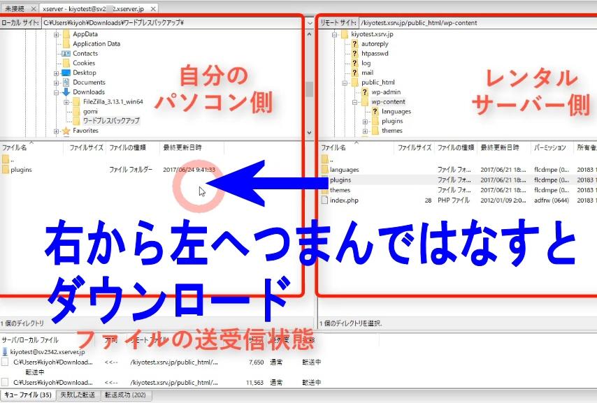 FTPソフトFilezillaのインストール方法と使い方~ダウンロード・アップロード18