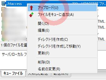 FTPソフトFilezillaのインストール方法と使い方~ダウンロード・アップロード20