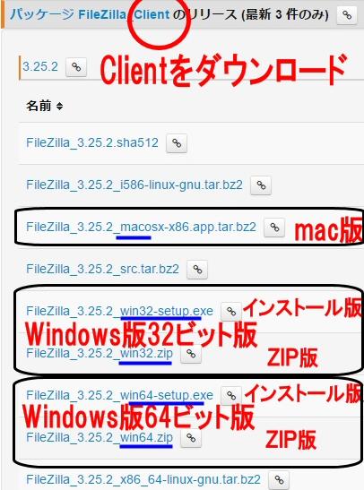 Filezillaのmac版・windows32ビット版・64ビット版・インストール版・ZIP版のダウンロード