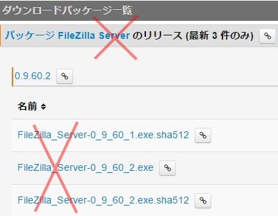 サーバー(Server)のものはダウンロードしないよう注意